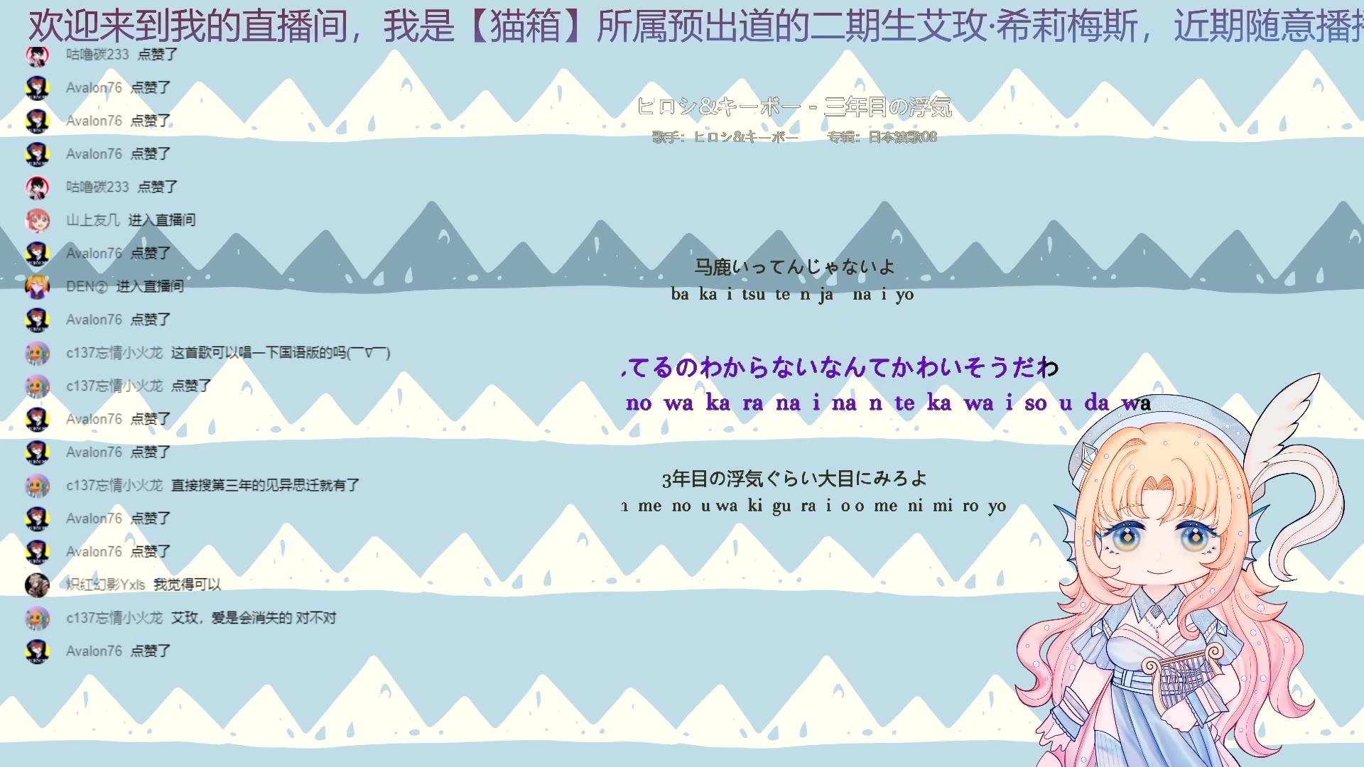 【艾玫】2020-08-14 录播 歌回