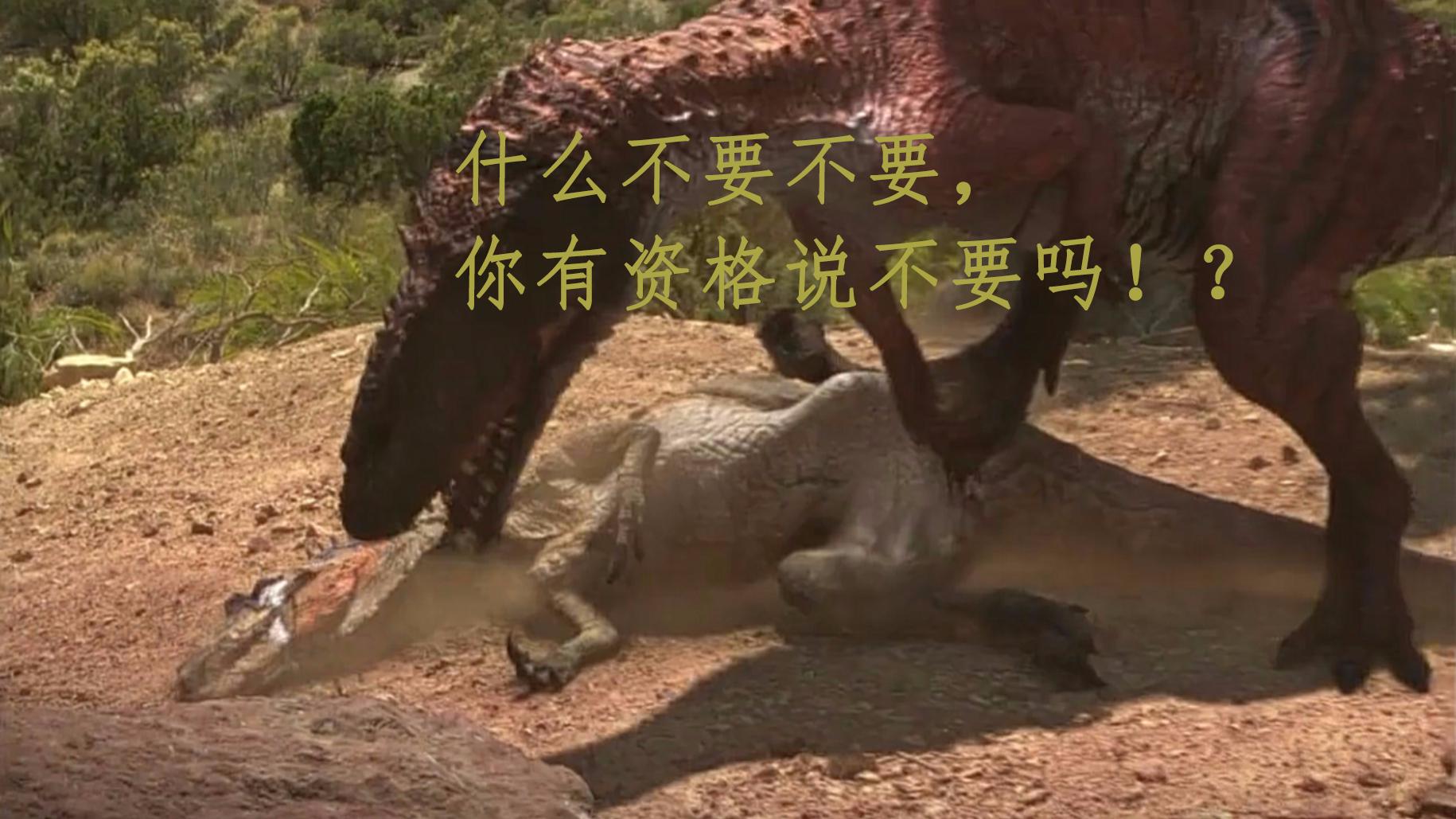 【恐龙革命】当恐龙纪录片遇上水浒传音乐?侏罗纪歪嘴龙王第二季!
