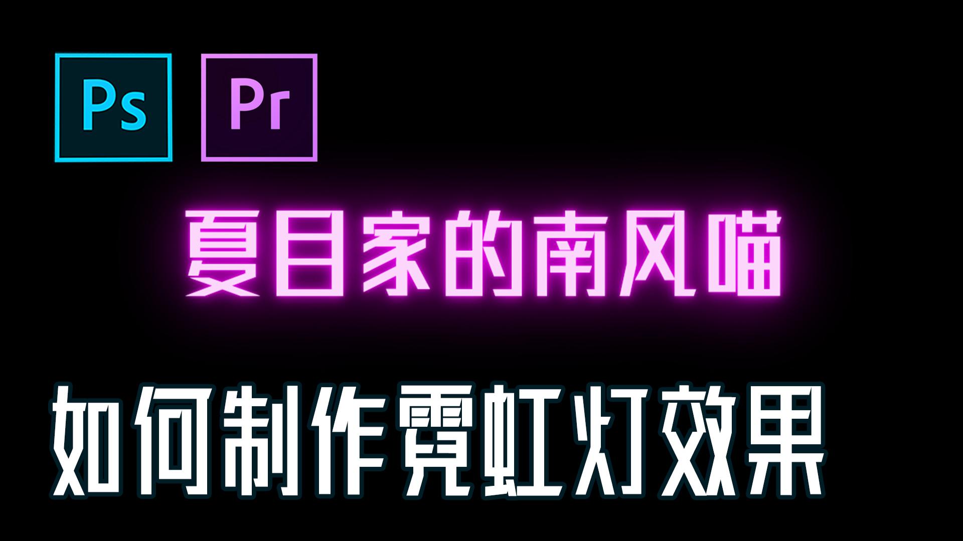 【PS技巧】制作霓虹灯效果