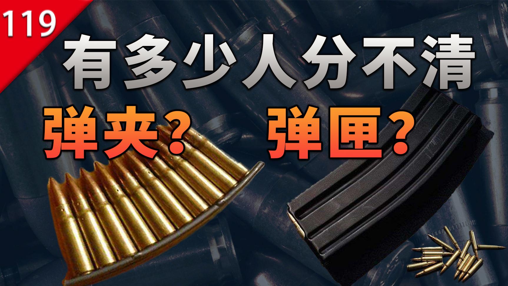 【不止游戏】到底有多少人分不清楚 弹夹和弹匣?