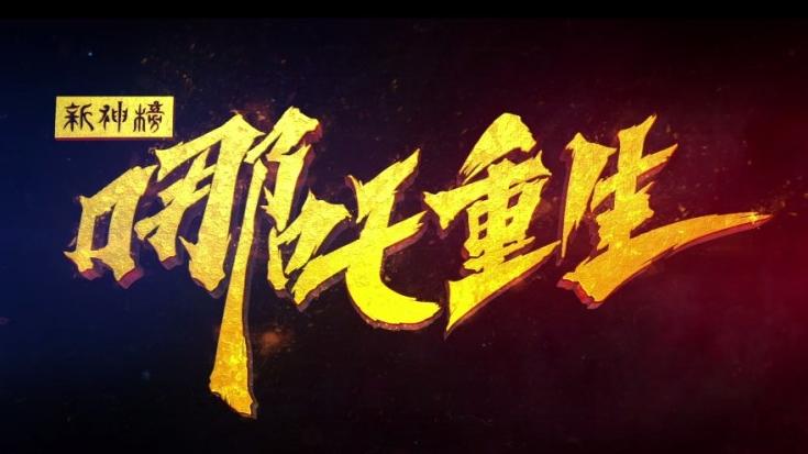 电影《哪吒重生》先导片-白蛇缘起原班人马-哪吒-齐天教育