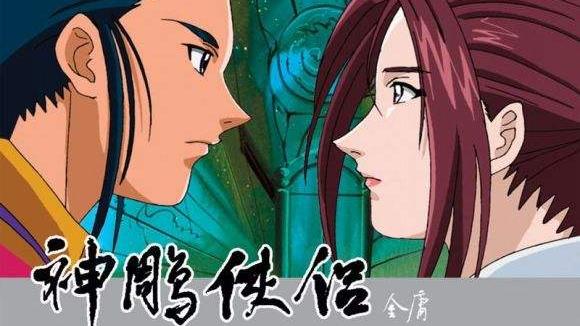 动画版神雕侠侣粤语主题曲 真爱是苦味 刘德华