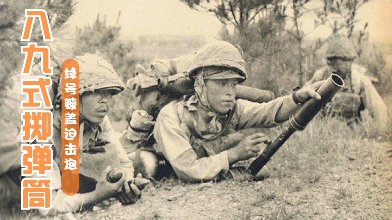 【讲堂570期】二战日本89式掷弹筒,被美军称为膝盖迫击炮,曾把士兵大腿骨震碎