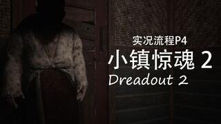 【大蛇实况】恐怖游戏《小镇惊魂2》P4,黑暗守护者~