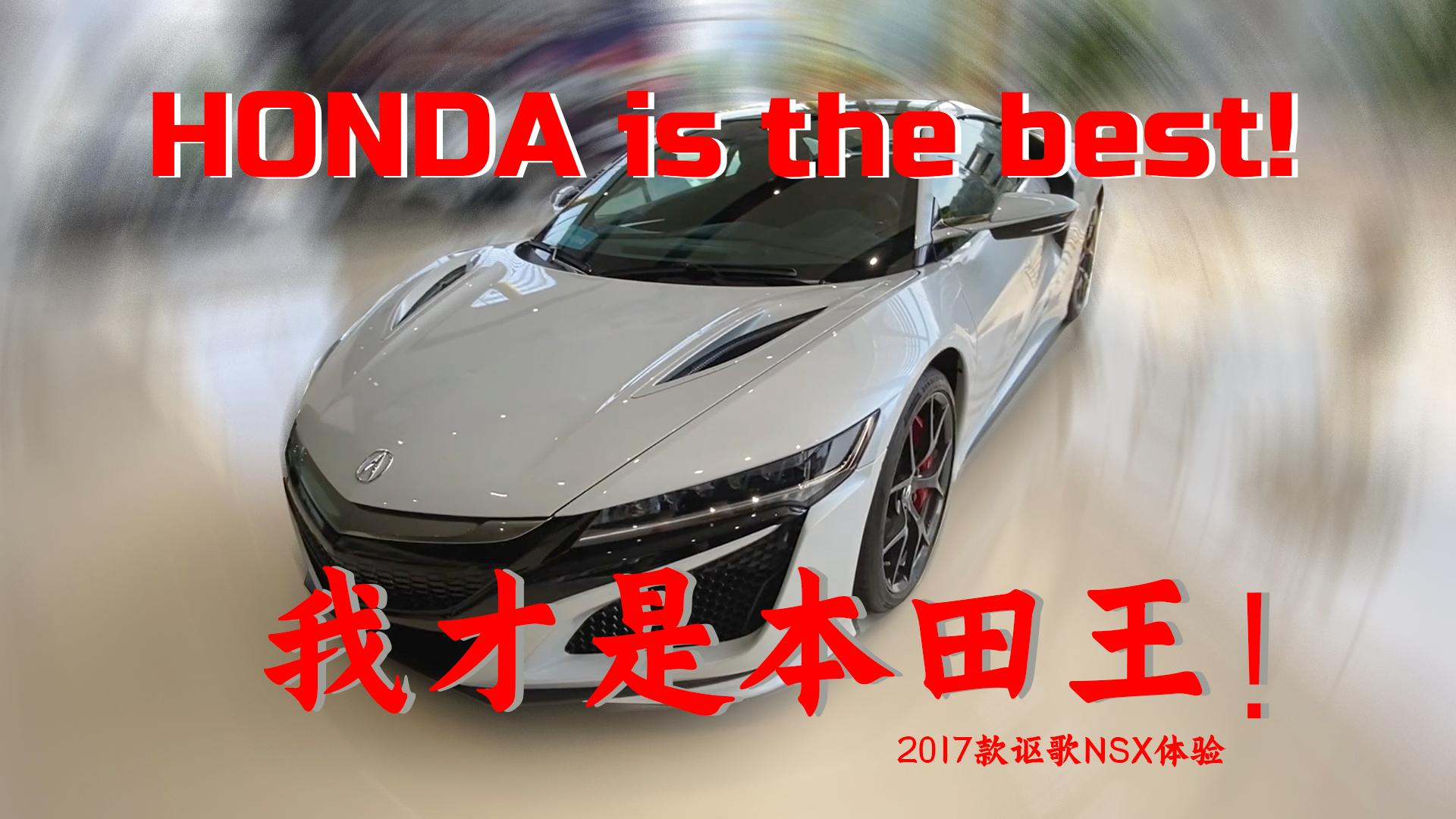 真正本田王 讴歌NSX honda is the best!新八闲唠