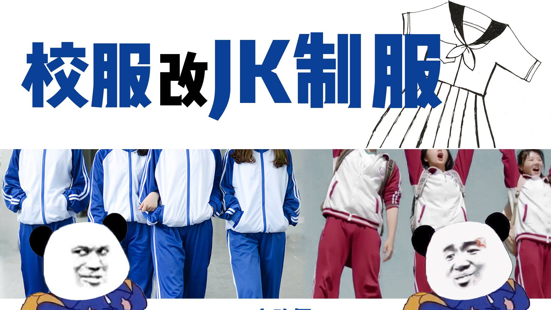 【JK】试图把校服改造成JK制服,校长:???