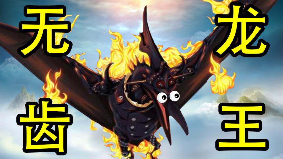【恐龙时代】无齿翼龙:谁说我是无耻之徒?在名字这块翼龙从来就没输过!【夏日蕉易战】#翼龙篇02