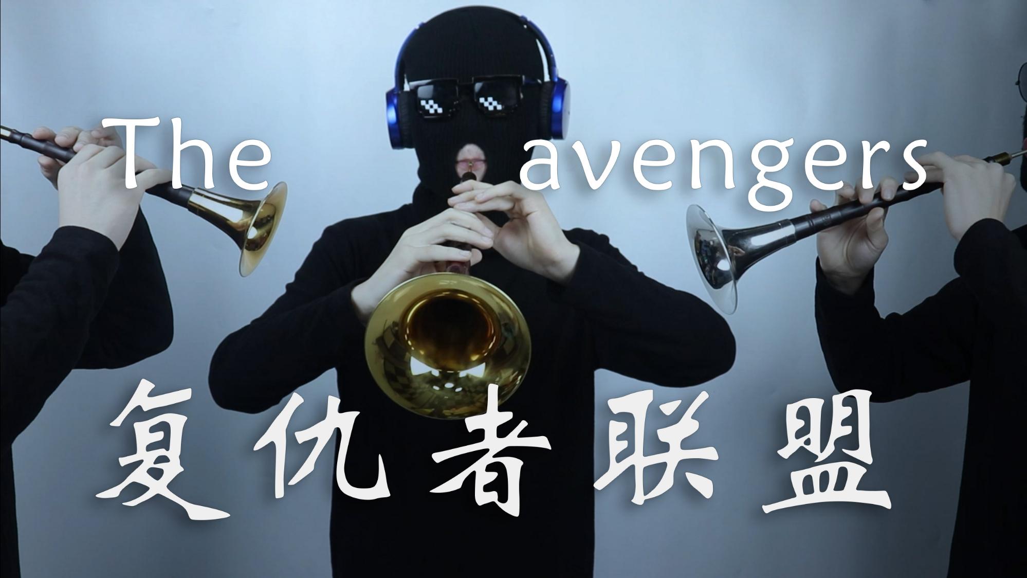 【唢呐】 复仇者联盟------《The Avengers》
