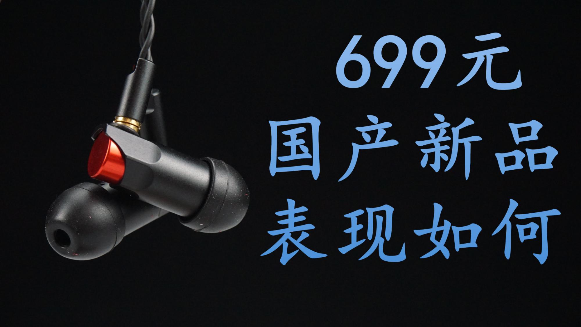 【抽奖】国产新品尝鲜!猫耳声学MIA微动圈耳机测评!