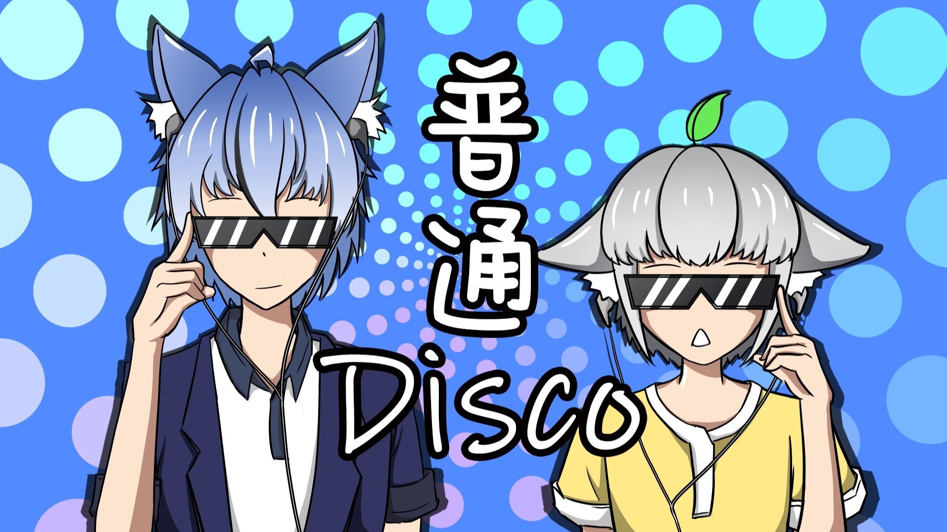 【夏日蕉易战】相声组摇起来了《普通disco》