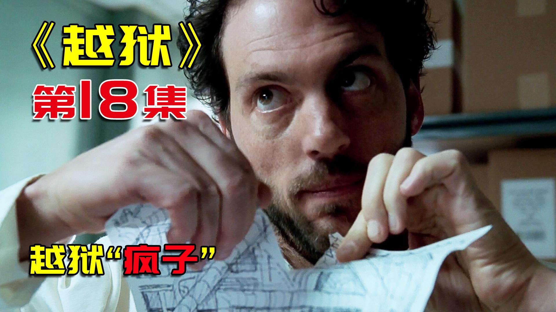 【夏日蕉易战】找精神病人画地图,麦克还用这地图来越狱,美剧《越狱》18话