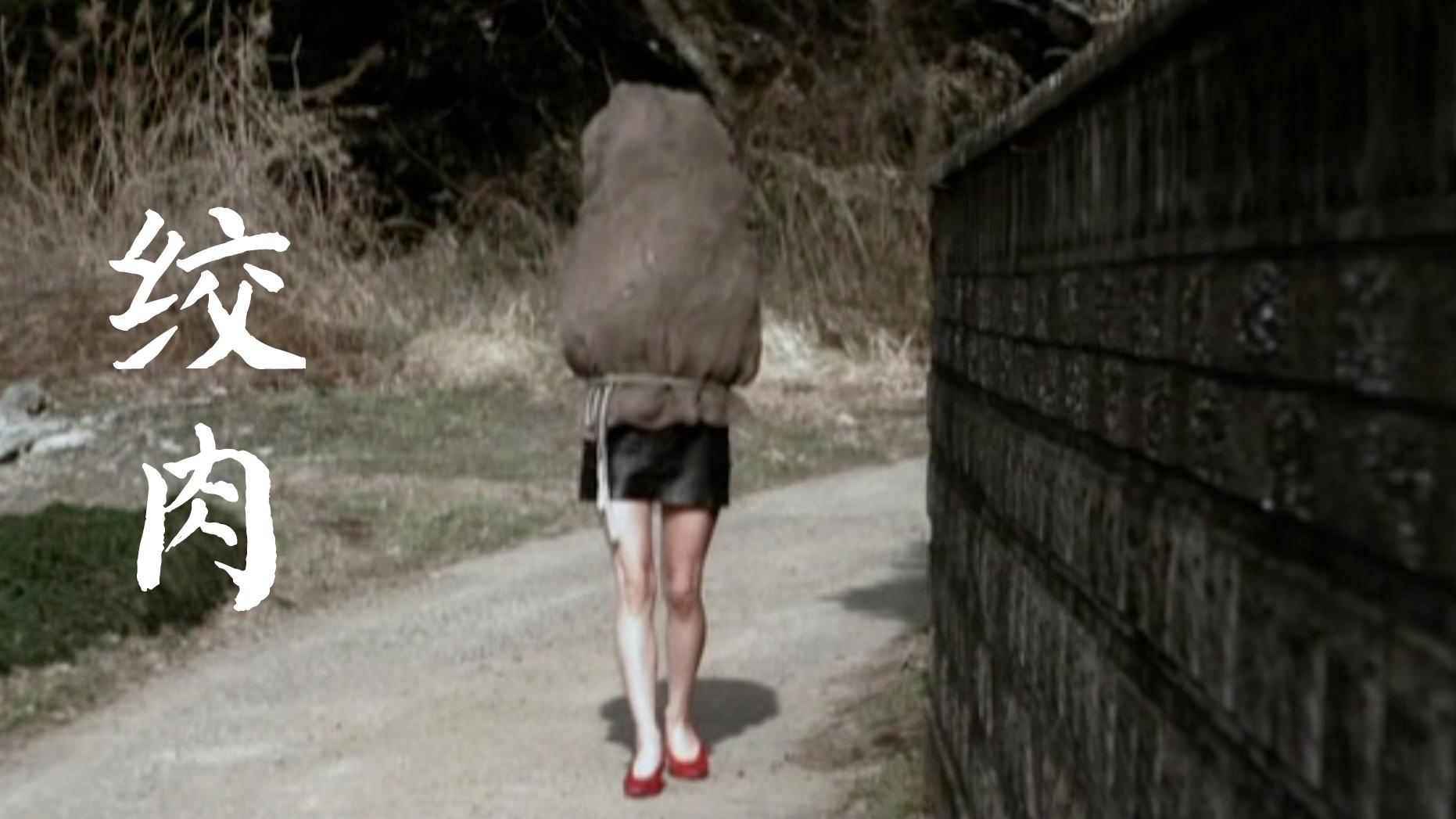 日本恐怖片《鬼女魔咒》,这么漂亮的麻袋女,上半身竟是个绞肉机