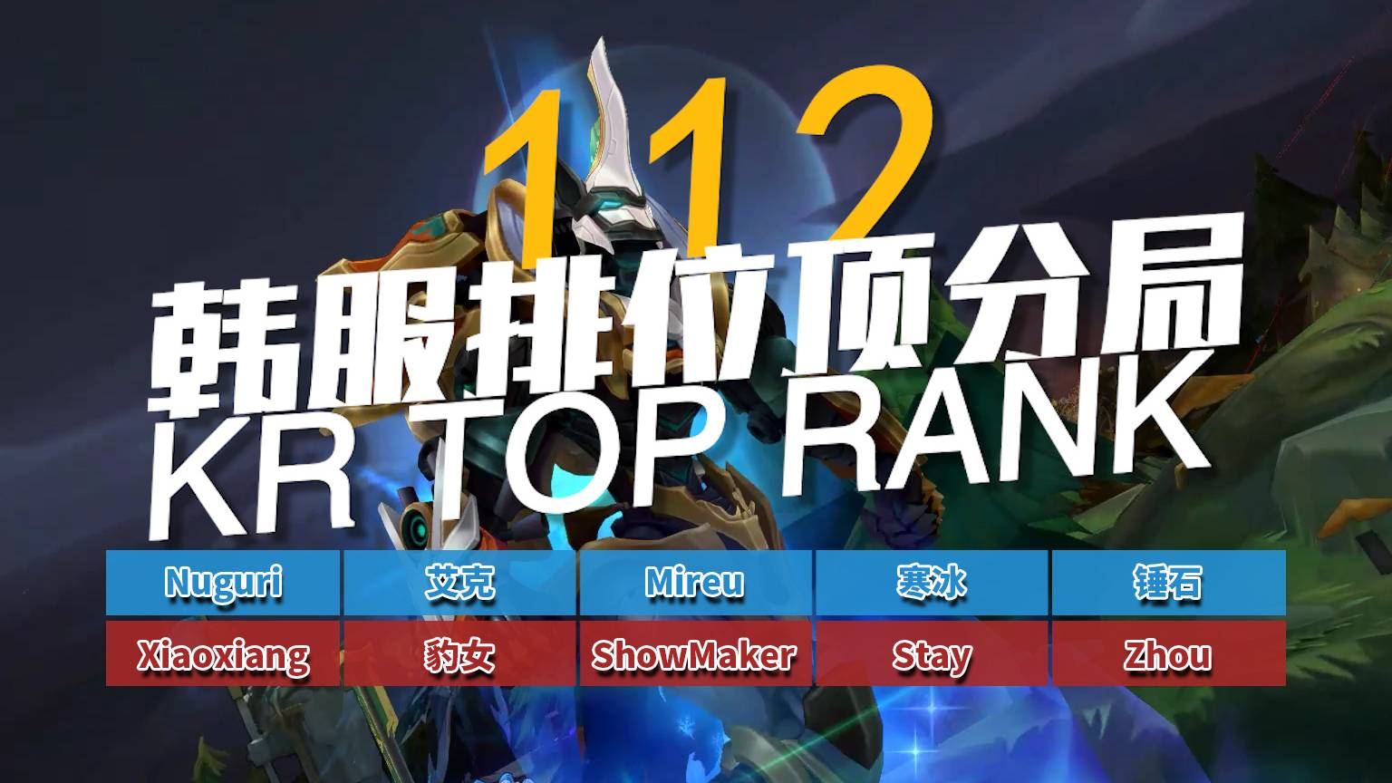 韩服排位顶分局#112:Nuguri、Mireu、Xiaoxiang、ShowMaker、Stay