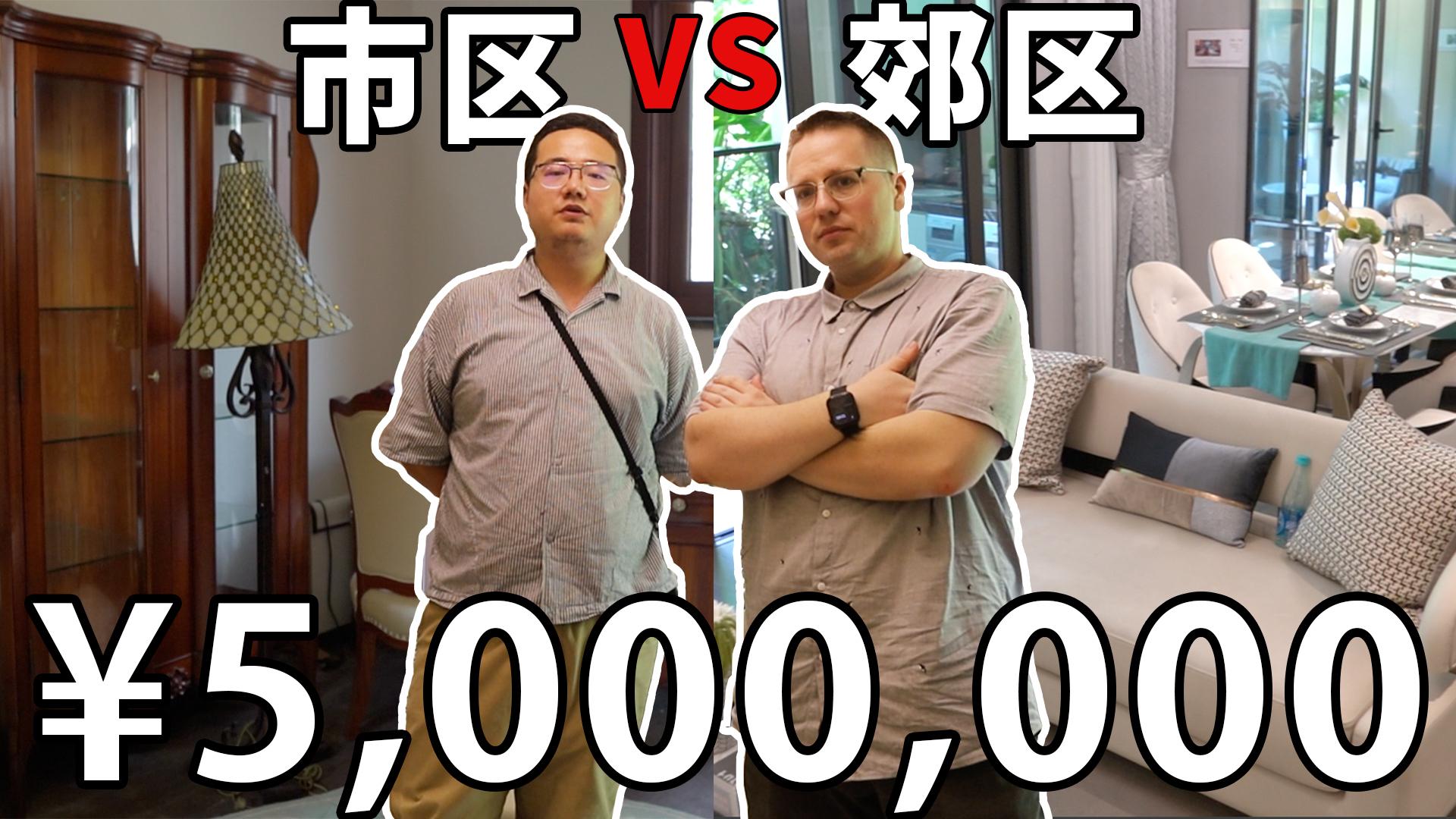 花500万元,在上海市区和郊区能买到什么样的房子?