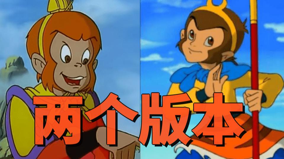 最经典的西游动画居然有两个版本!99版《西游记》为什么如此深入人心?