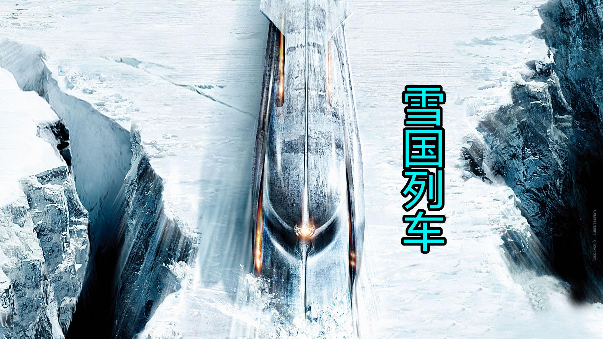 科幻片:未来全球被冰雪覆盖,幸存的人类,只能生活在列车上!