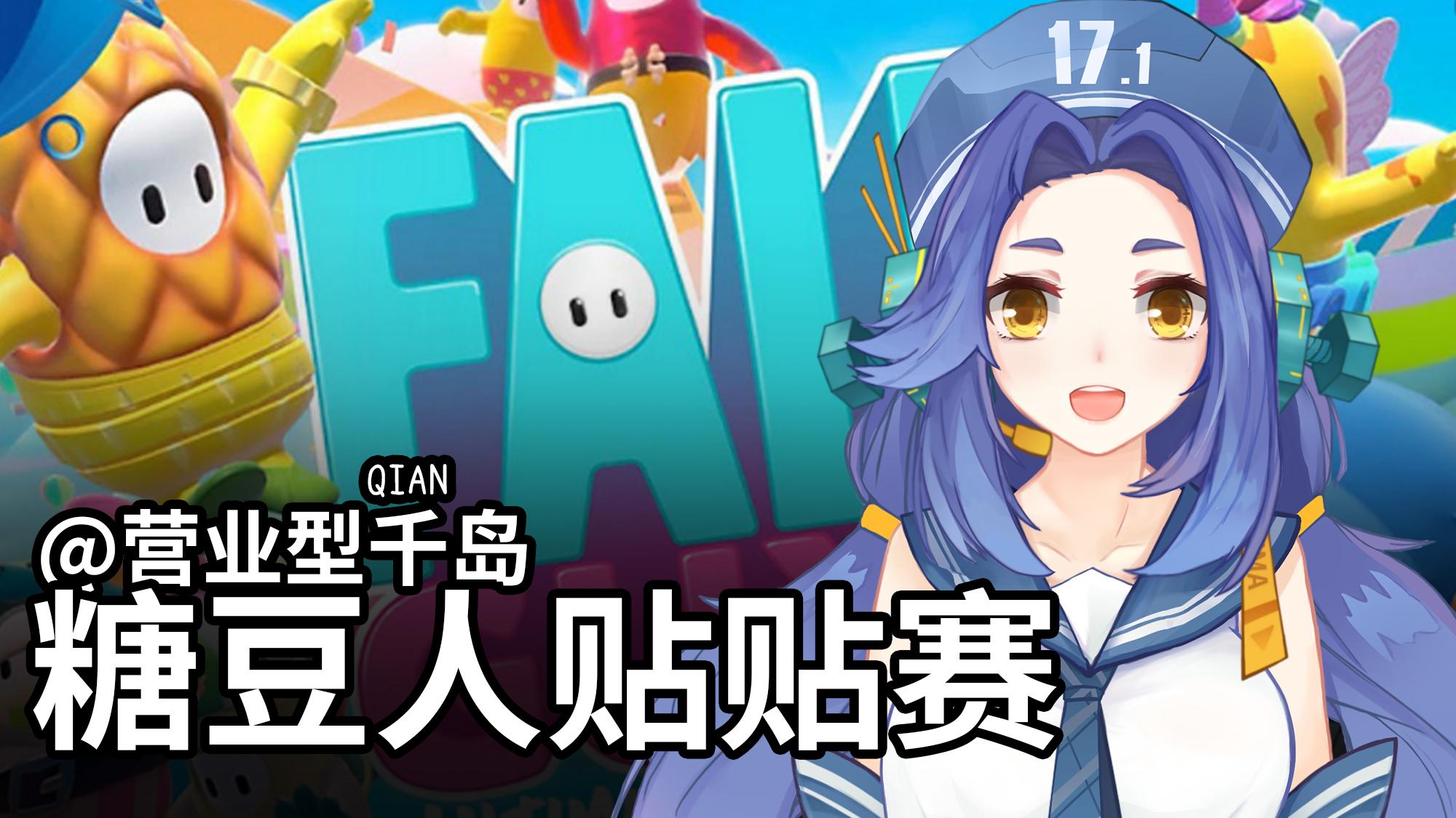 【千岛】糖豆人贴贴赛(含与菇宝(@-HL-)突击联动)【千岛直播录屏#38