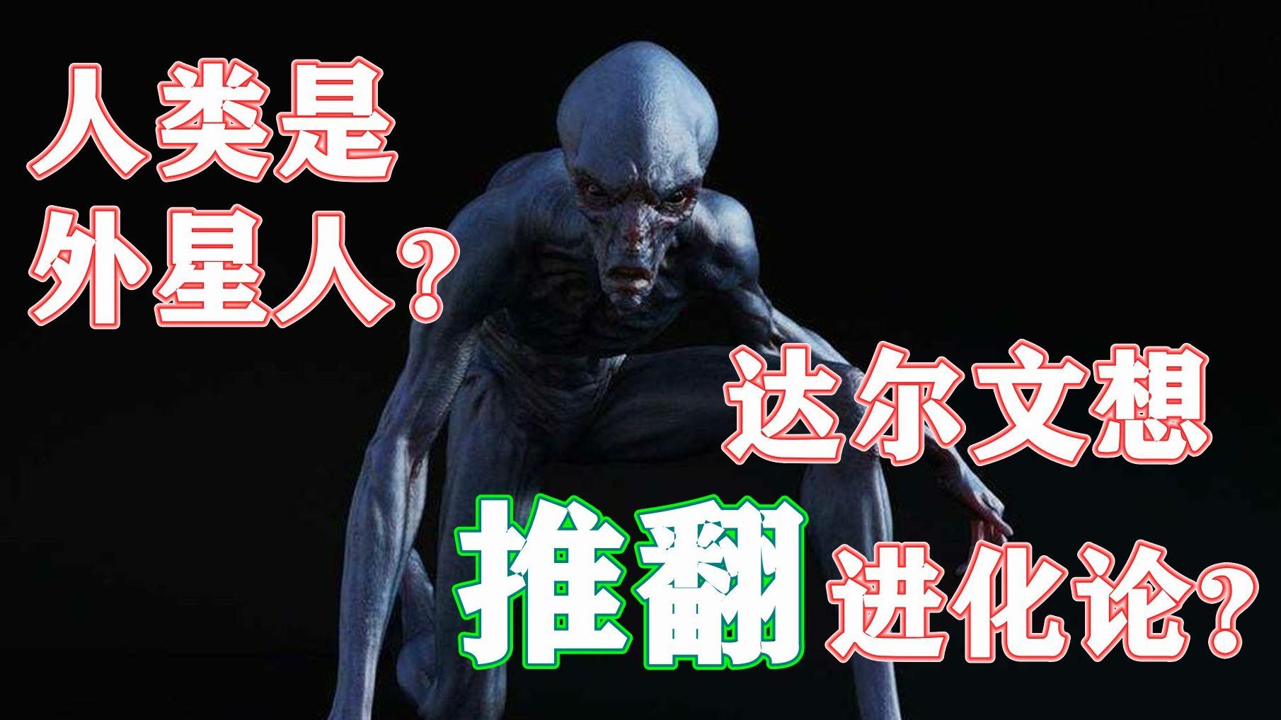 地球编年史:人类是外星物种?达尔文曾想推翻进化论?张老师科普第9期