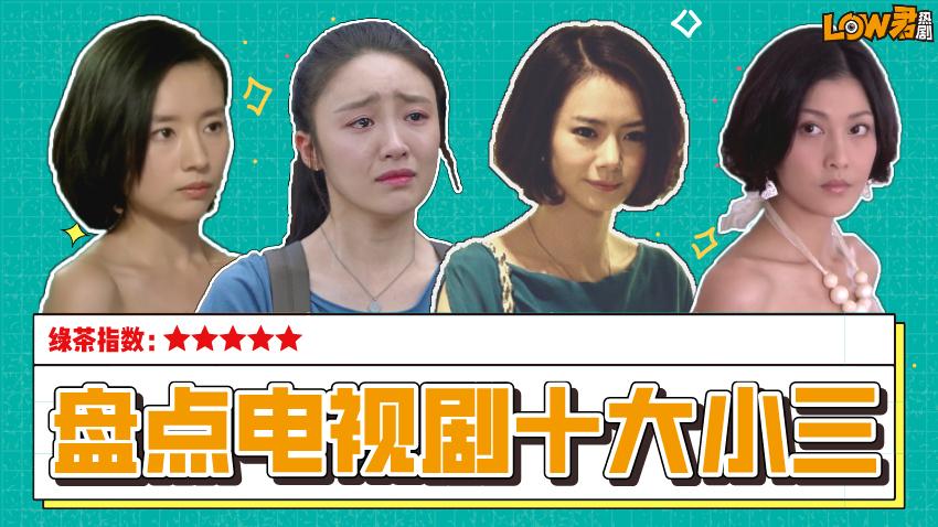 《电视剧十大小三》:不生气挑战!不信有人能不生气的看完!!!
