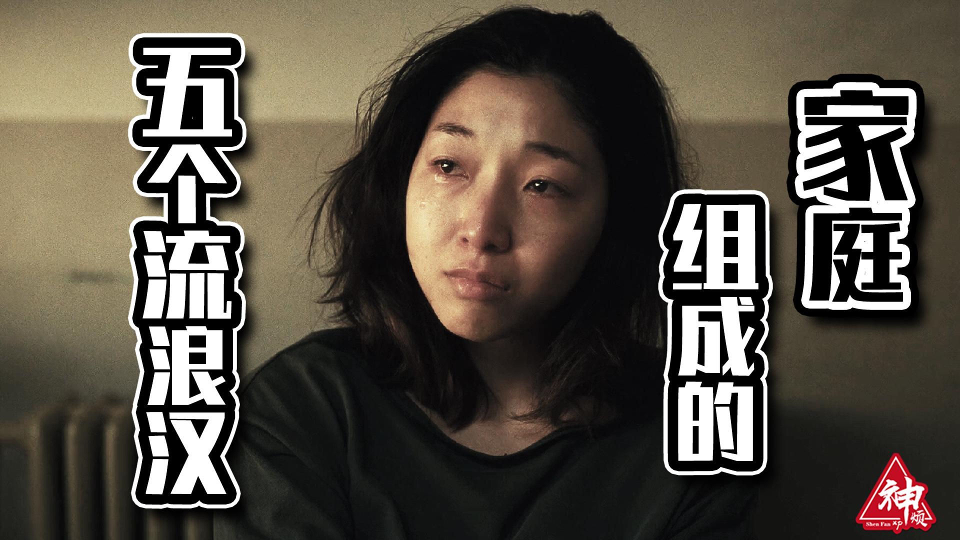 五个流浪汉组成的家庭,日本社会最难以启齿的秘密都在这了。
