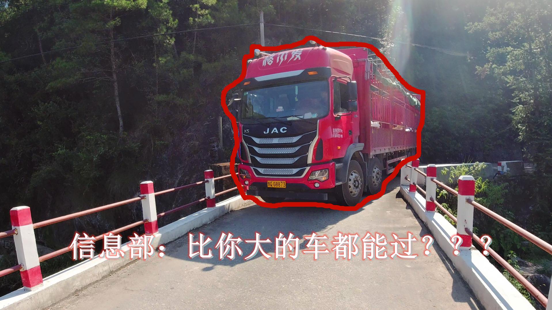 旅途路上偶遇大货车司机,往前开不进去,往后倒不回来,好在最终到达目的地