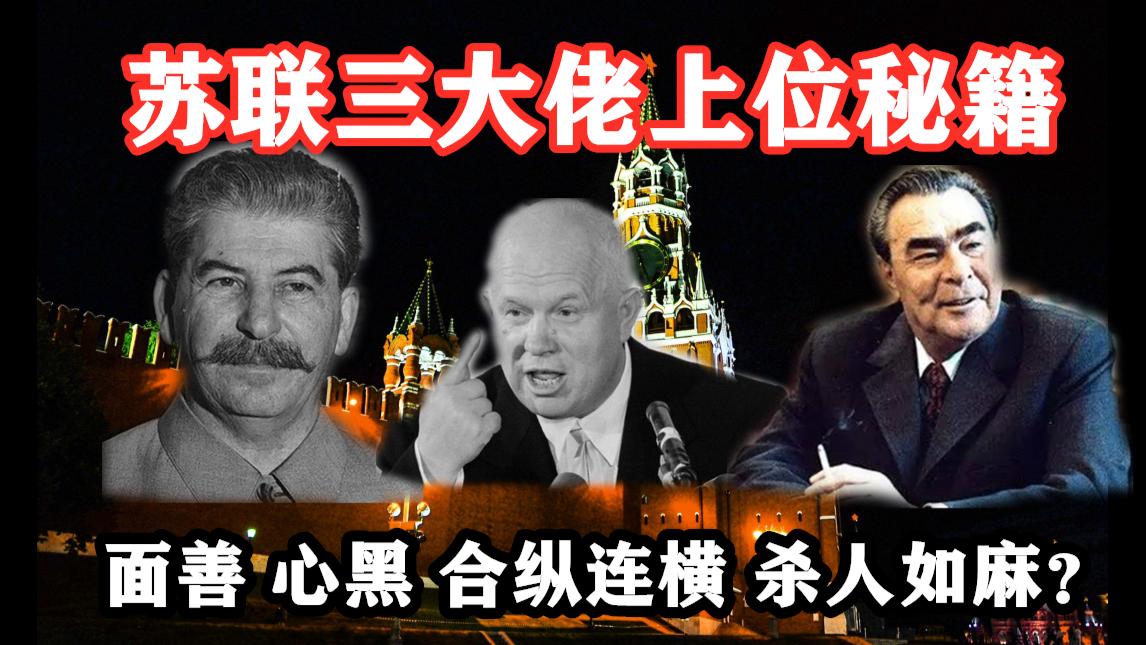 苏联三大领袖上位手段揭秘,秒杀一切宫斗剧! 不被看好之人,终成大业