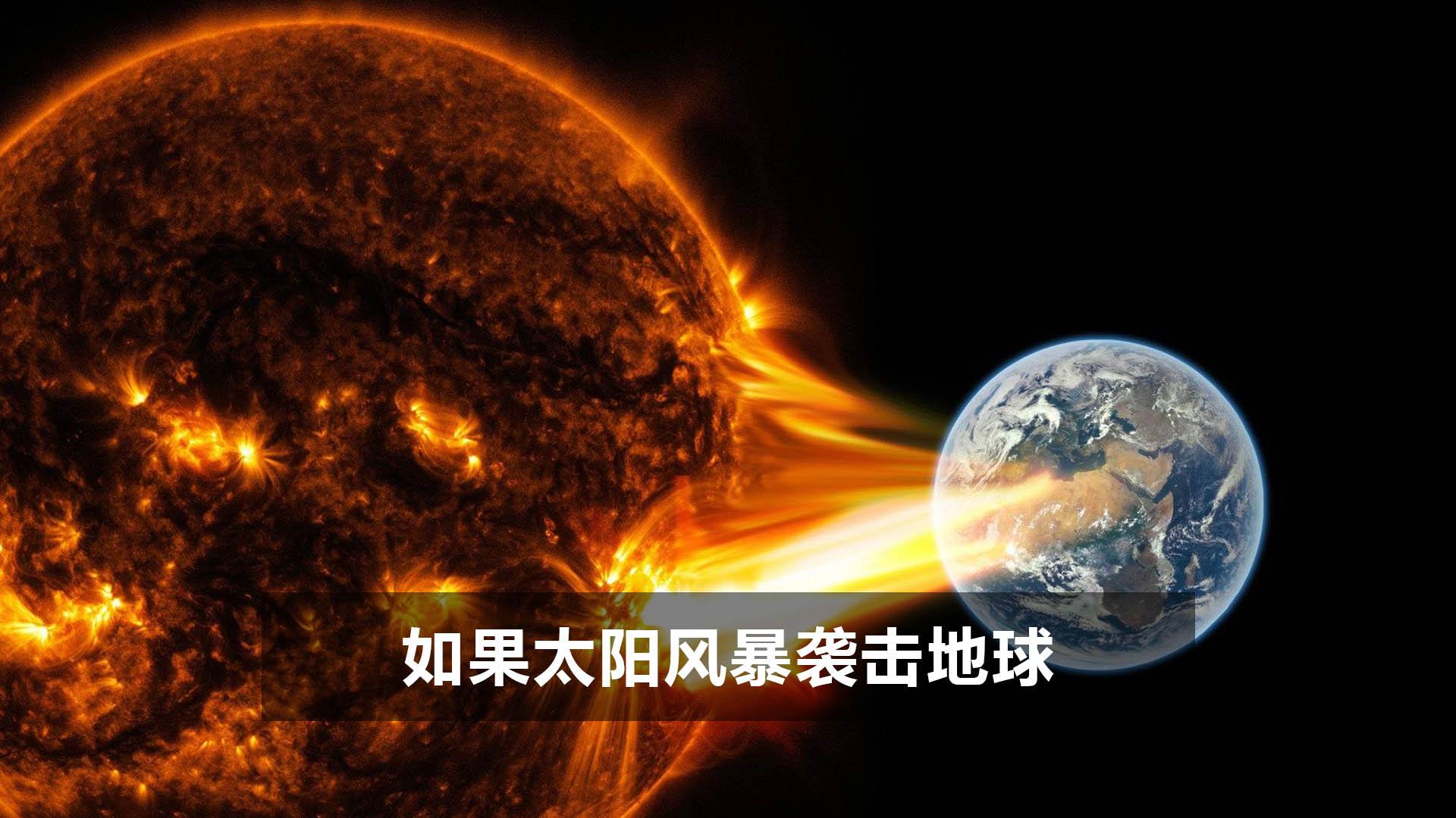 如果太阳风暴袭击地球,人类能支撑多久?其他生命会怎样?