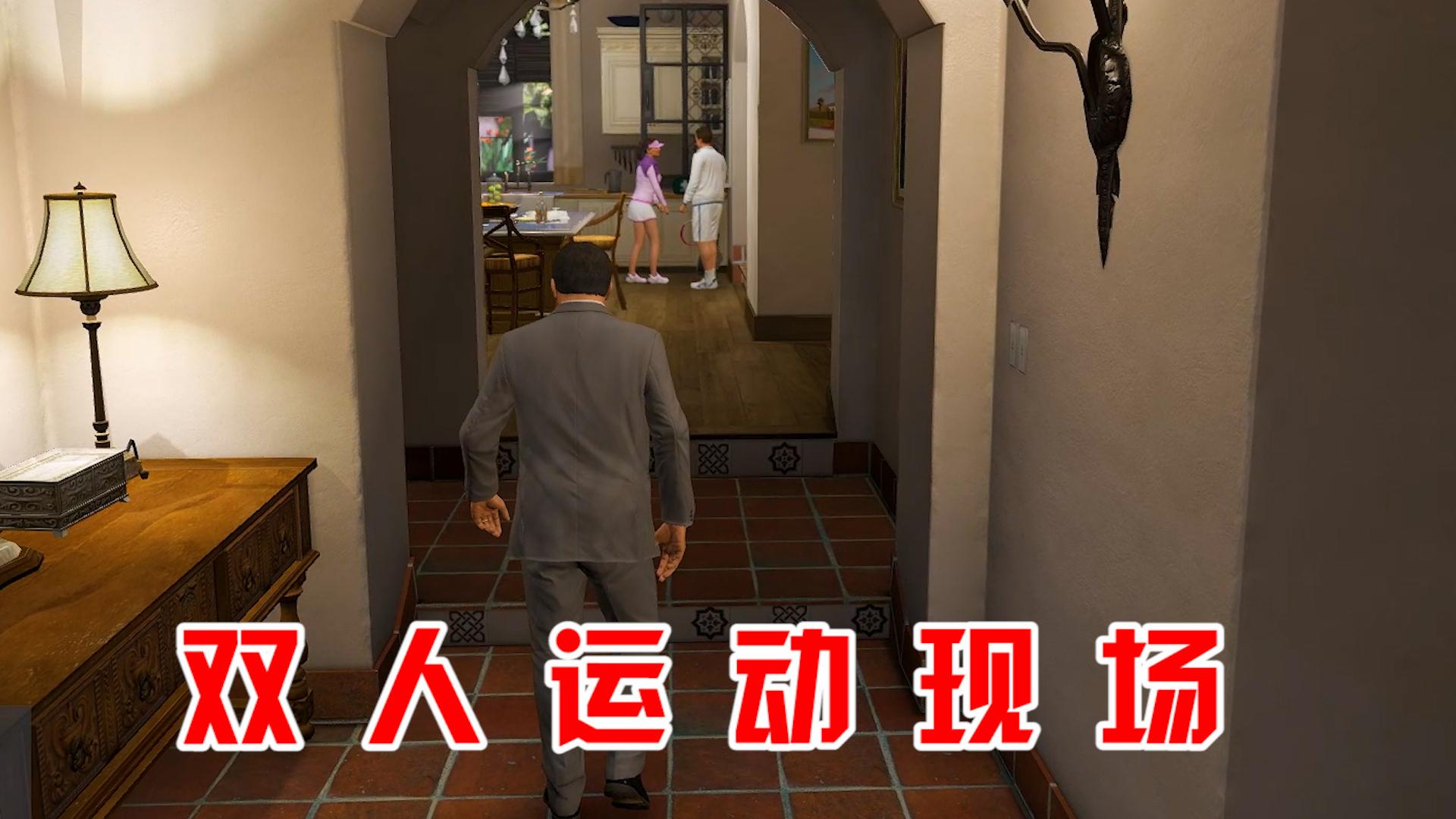 GTA5:剧情任务被强大的修改器玩坏啦!麦克看见老婆在双人运动