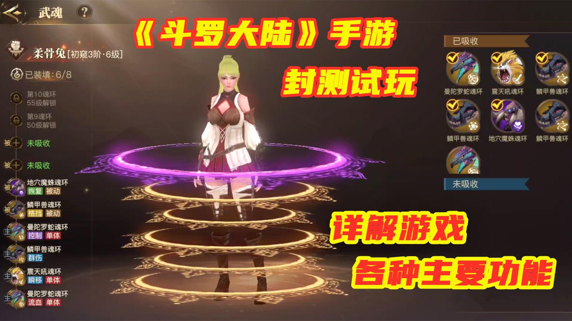 手游试玩:斗罗大陆手游来了!45级柔骨兔武魂,详解游戏各种玩法