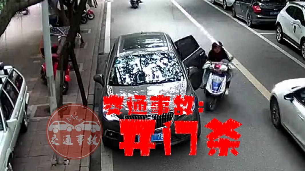 交通事故:开门杀
