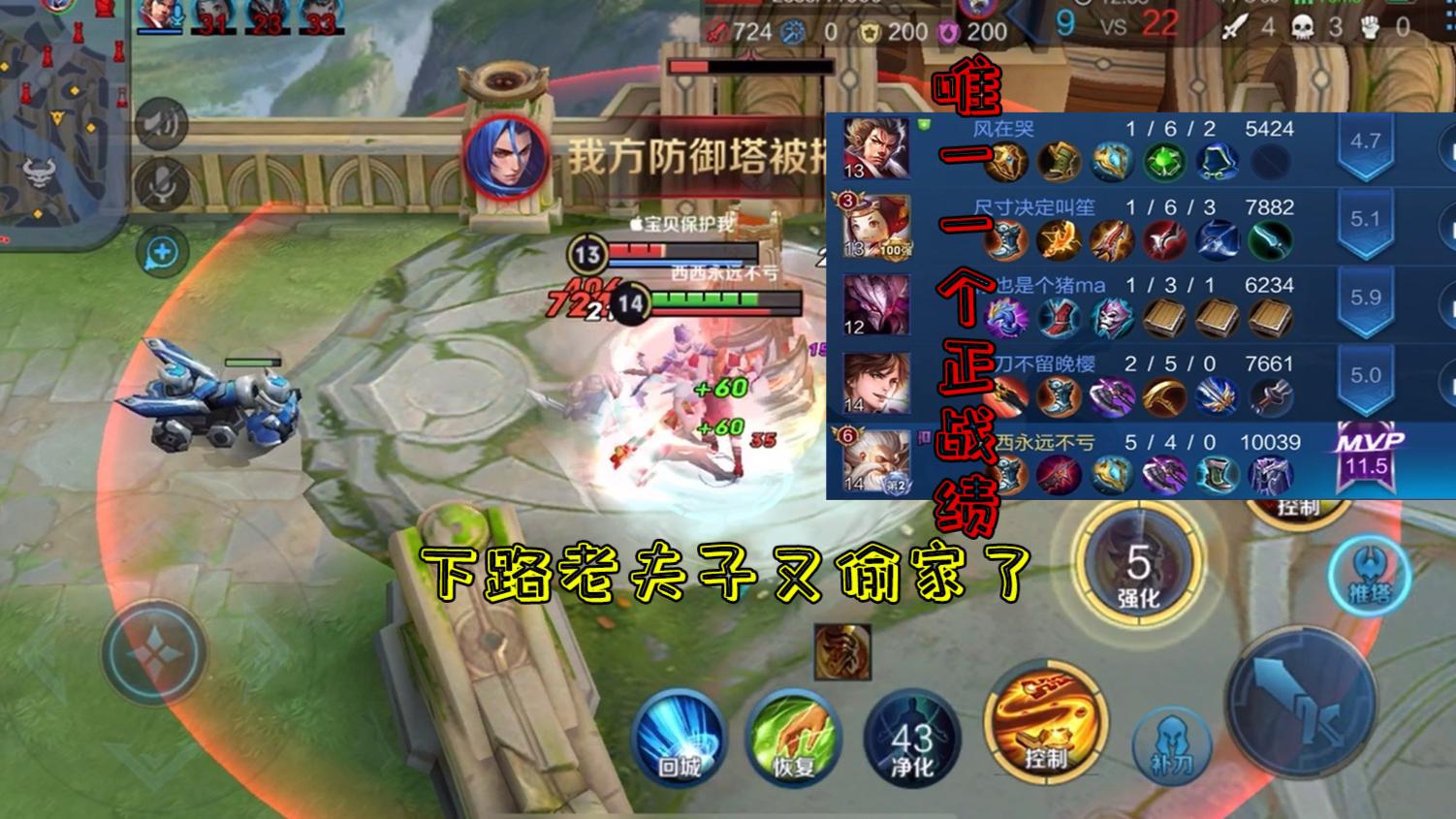 大逆风再现偷家经典桥段:游戏的最后才发现,宫本才是最重要的