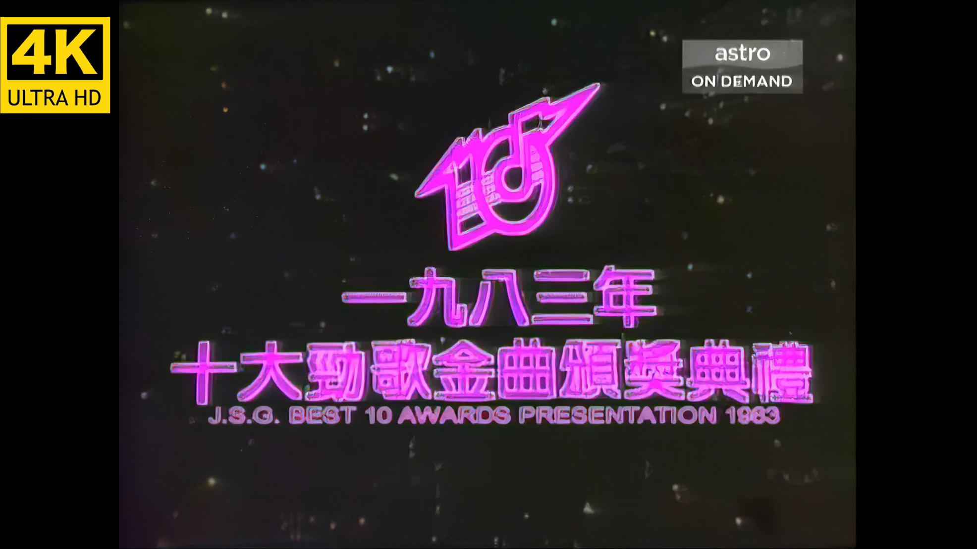 【4kai修复60帧】1983年劲歌金曲颁奖典礼【全网独家4k60帧】