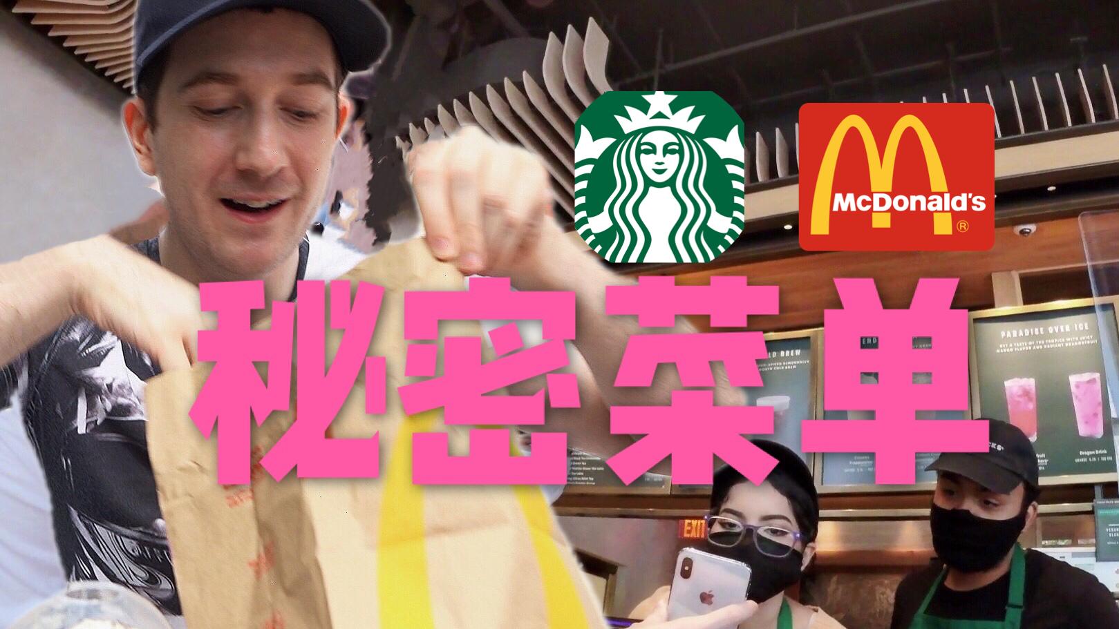 美国快餐竟有秘密菜单!星巴克鸳鸯奶茶,麦当劳海陆空汉堡?