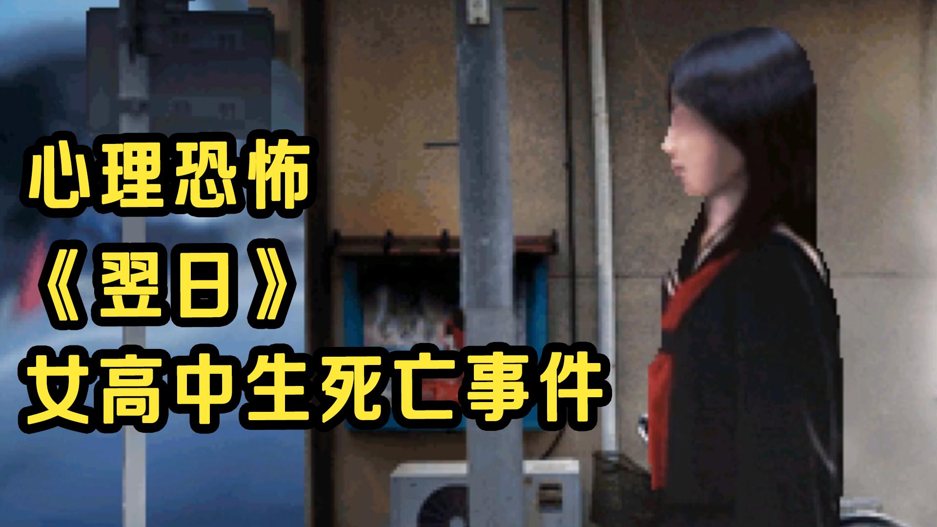 女生们千万不要一个人放学回家!|日式恐怖《翌日》第二部