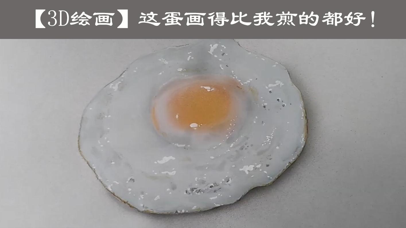 【3D绘画】这画的煎蛋比我实际煎的都好!