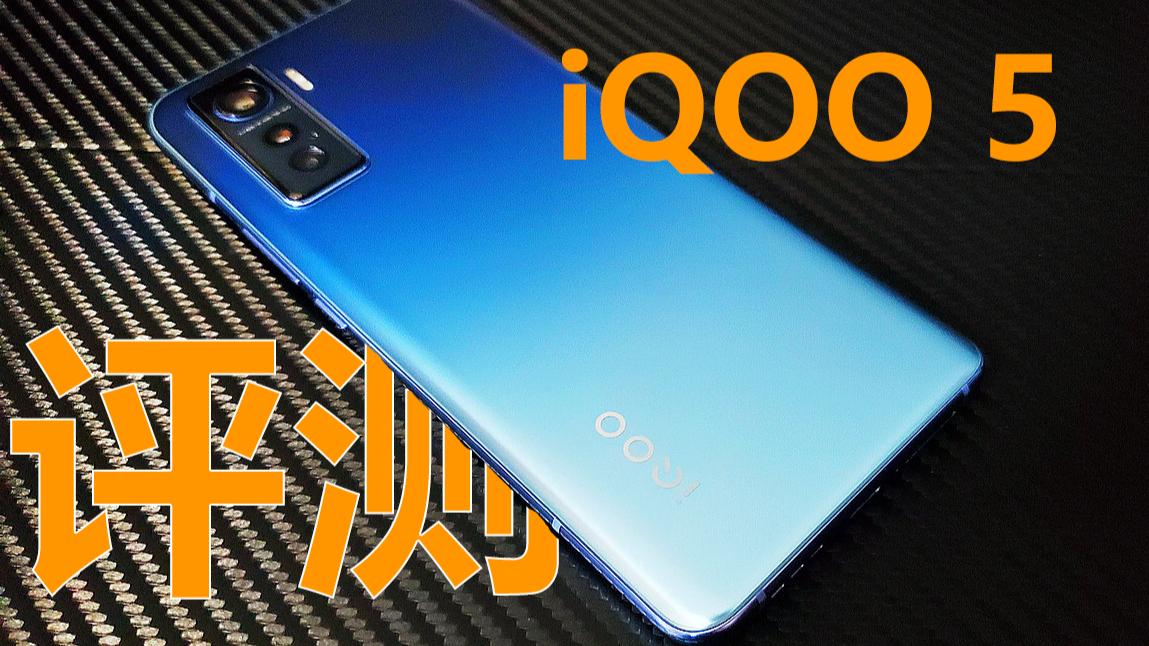【iQOO5 体验评测】vivo上错身,没那味了的拍照手机?最不像iQOO的iQOO