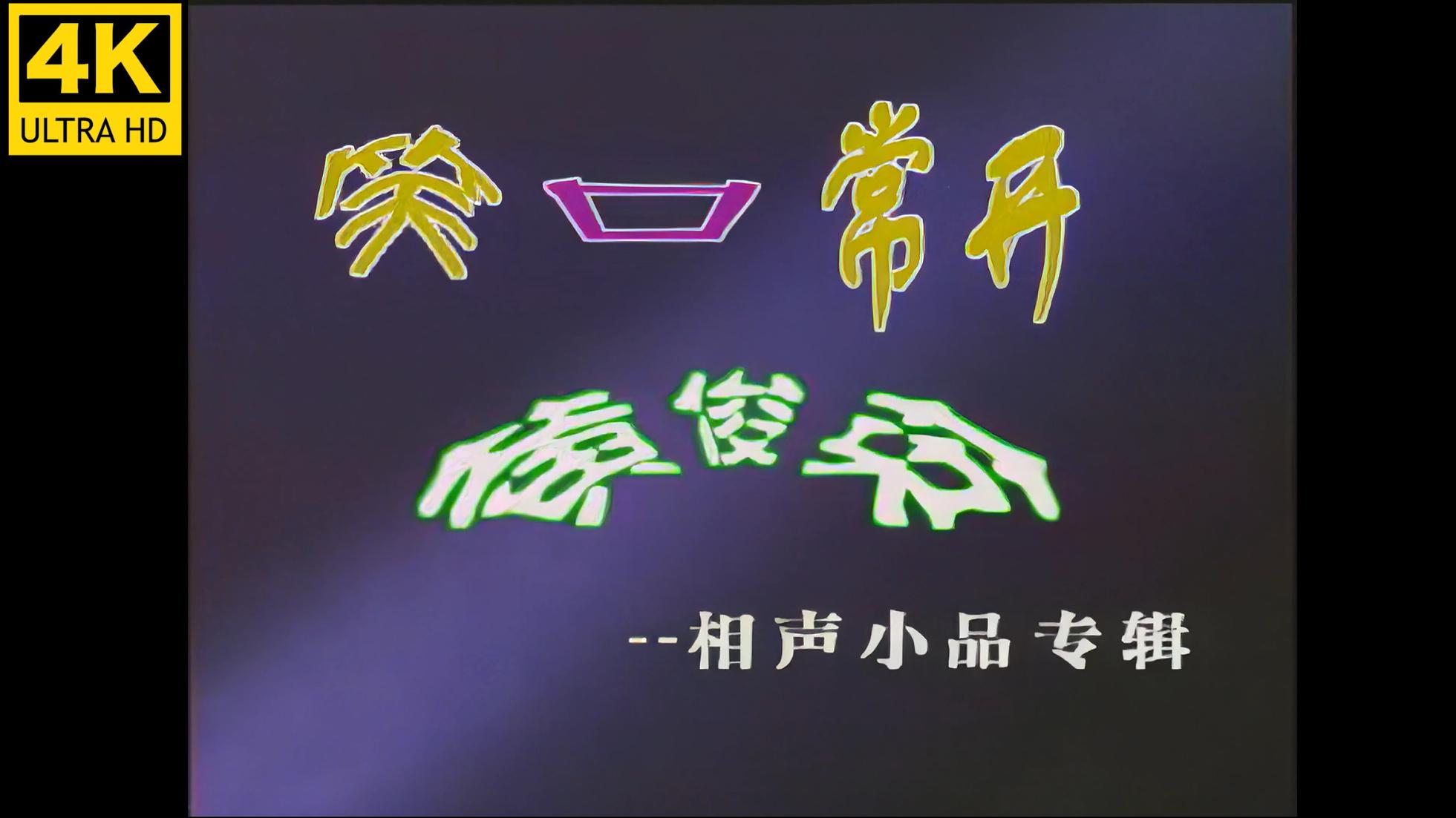 【4kai修复60帧】黄俊英老师相声合集7集【已更新完毕】