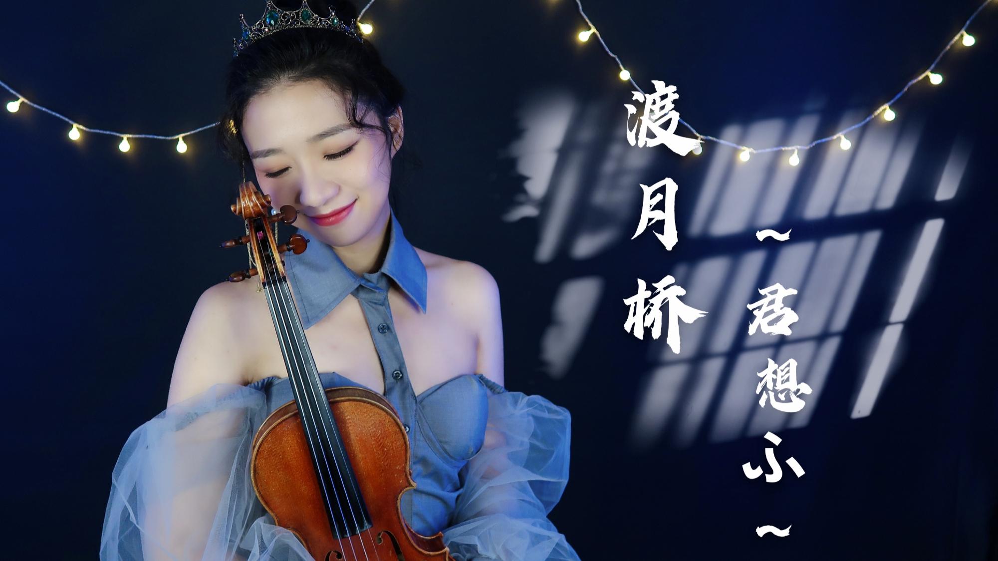 【鲍雪次元】名侦探柯南《渡月橋~思君》:唐红的恋歌 主题曲 仓木麻衣 小提琴演奏