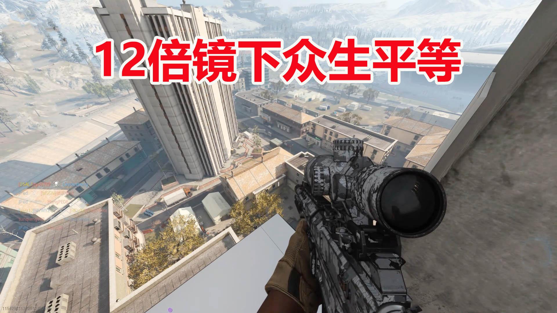【夏日蕉易战】使命召唤16:12倍镜下众生平等,用AX-50狙击杀,疯狂狙杀吧