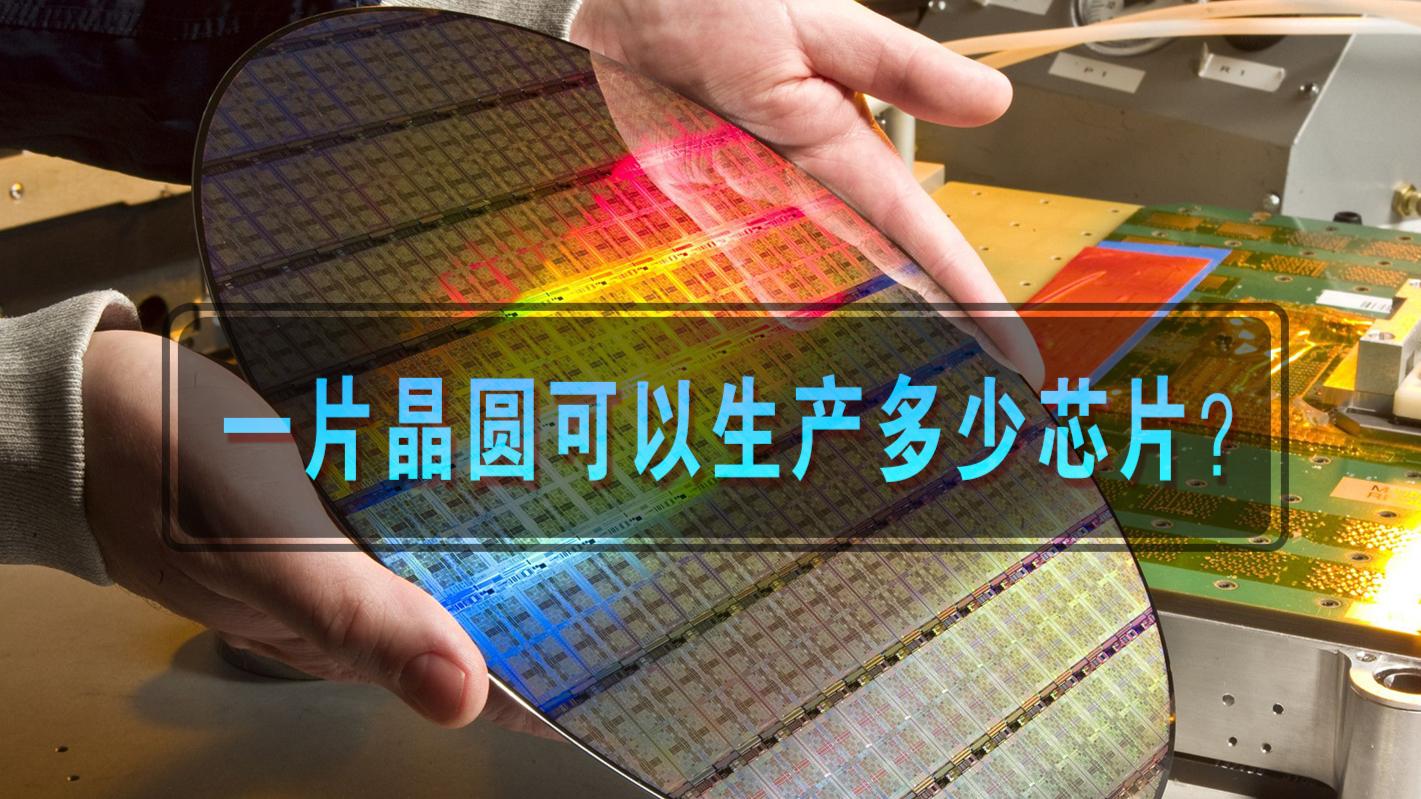 硬核科普:一块晶圆可以生产多少芯片?