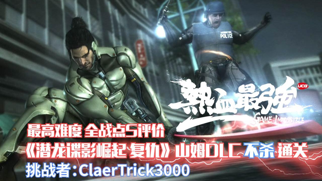 【热血最强】《潜龙谍影崛起 复仇》山姆DLC最高难度全战点S评价不杀通关