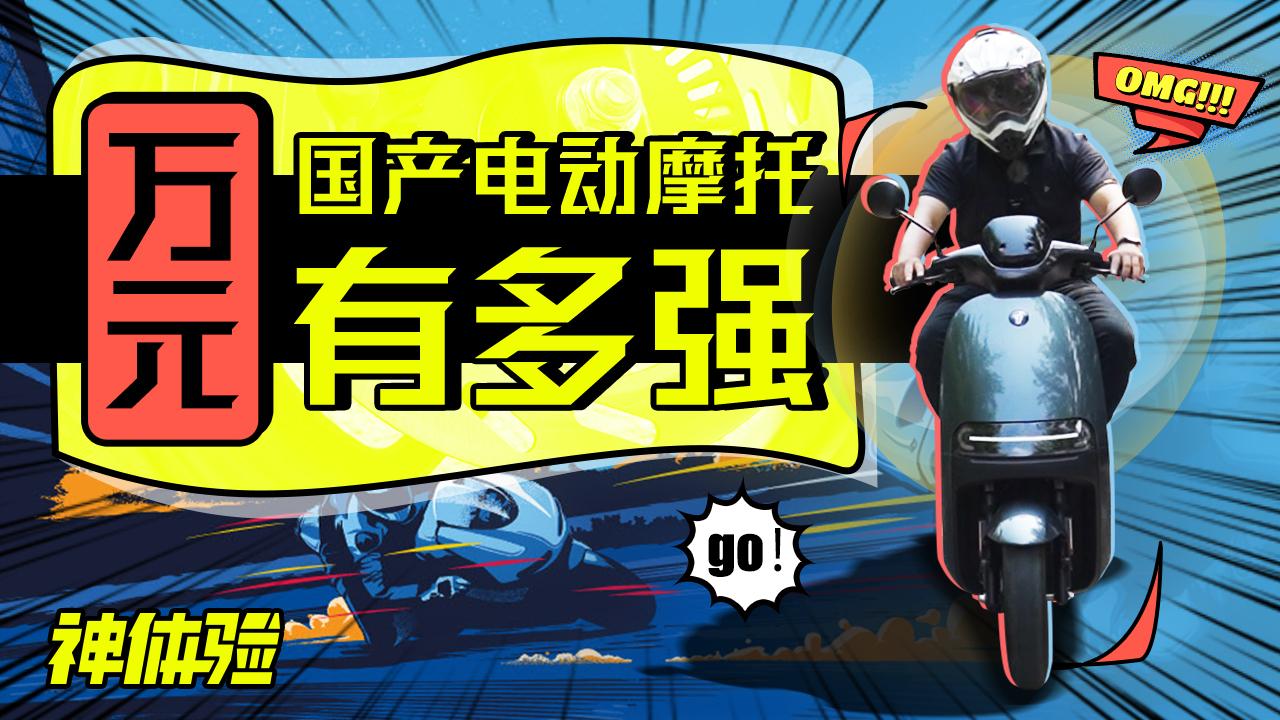 神体验:万元国产电动摩托有多强?韩路体验九号电动车E200P ONE