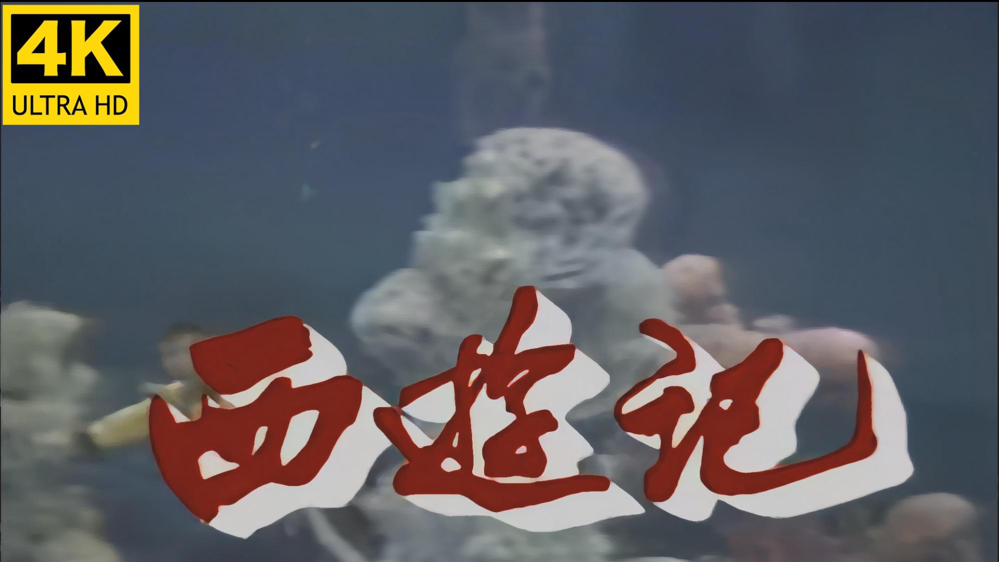 【4kai修复60帧】西游戏片头曲-云宫迅音