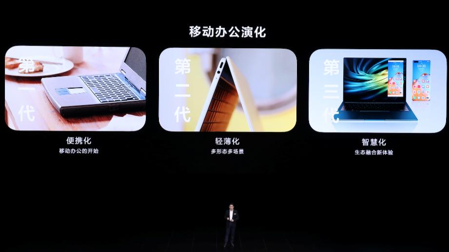 面向第三代移动办公、华为MateBook X在国内发布7999元起售