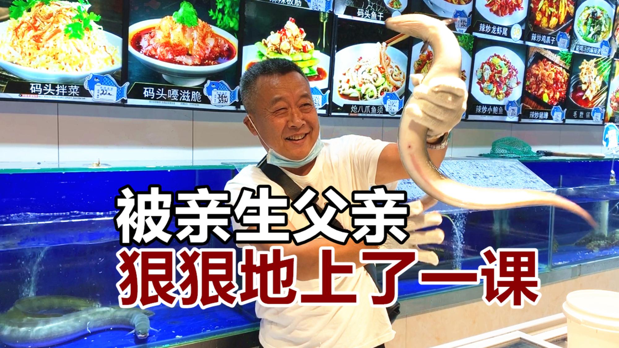 【夏日蕉易战】被老爸狠狠地上了一课,一顿海鲜把我存款吃没了
