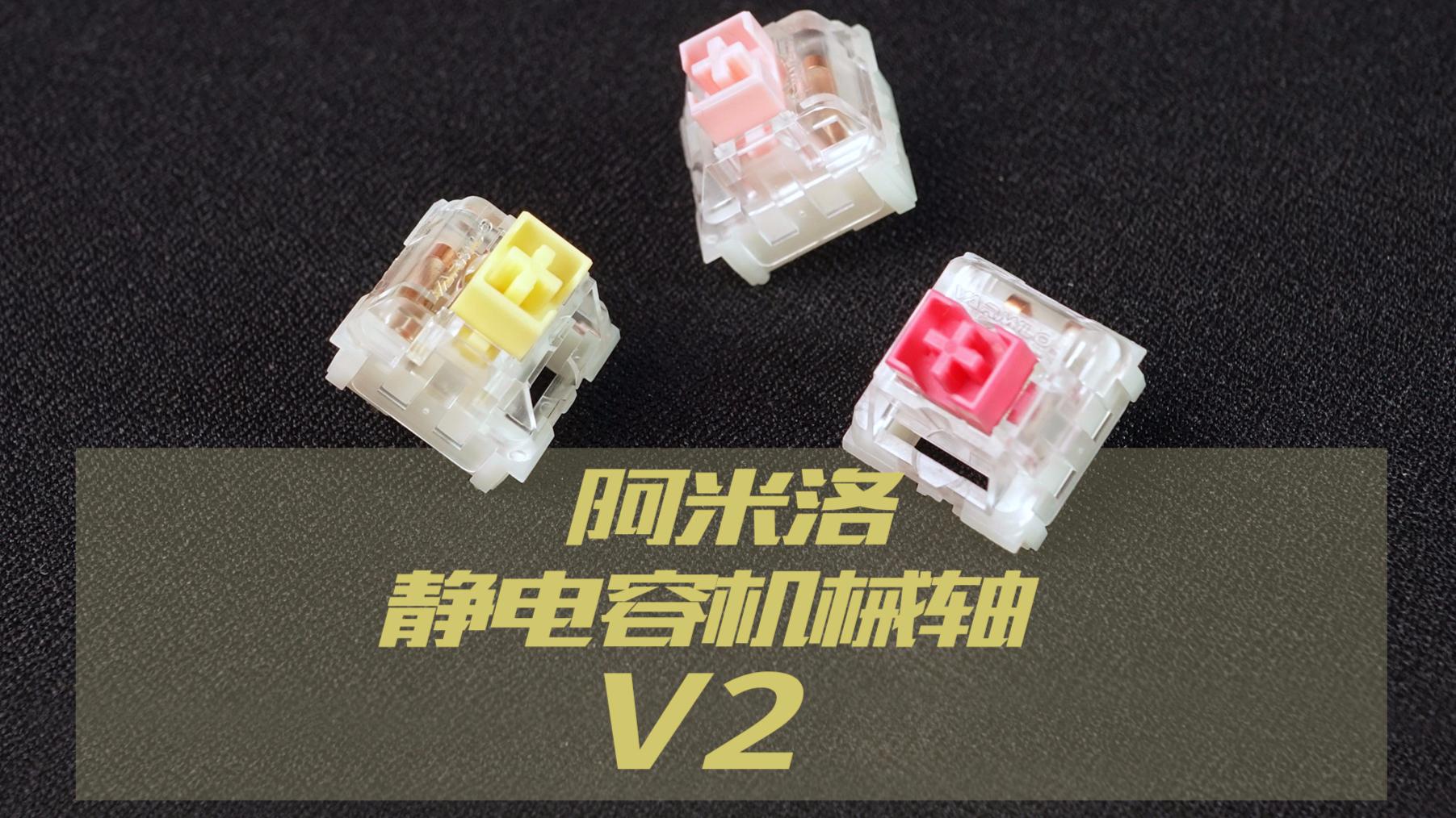 静电容键盘也能有机械手感,阿米洛静电容机械轴V2上手