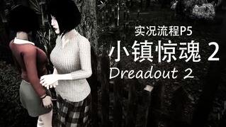 【大蛇实况】恐怖游戏《小镇惊魂2》P5,母亲大人的真容~