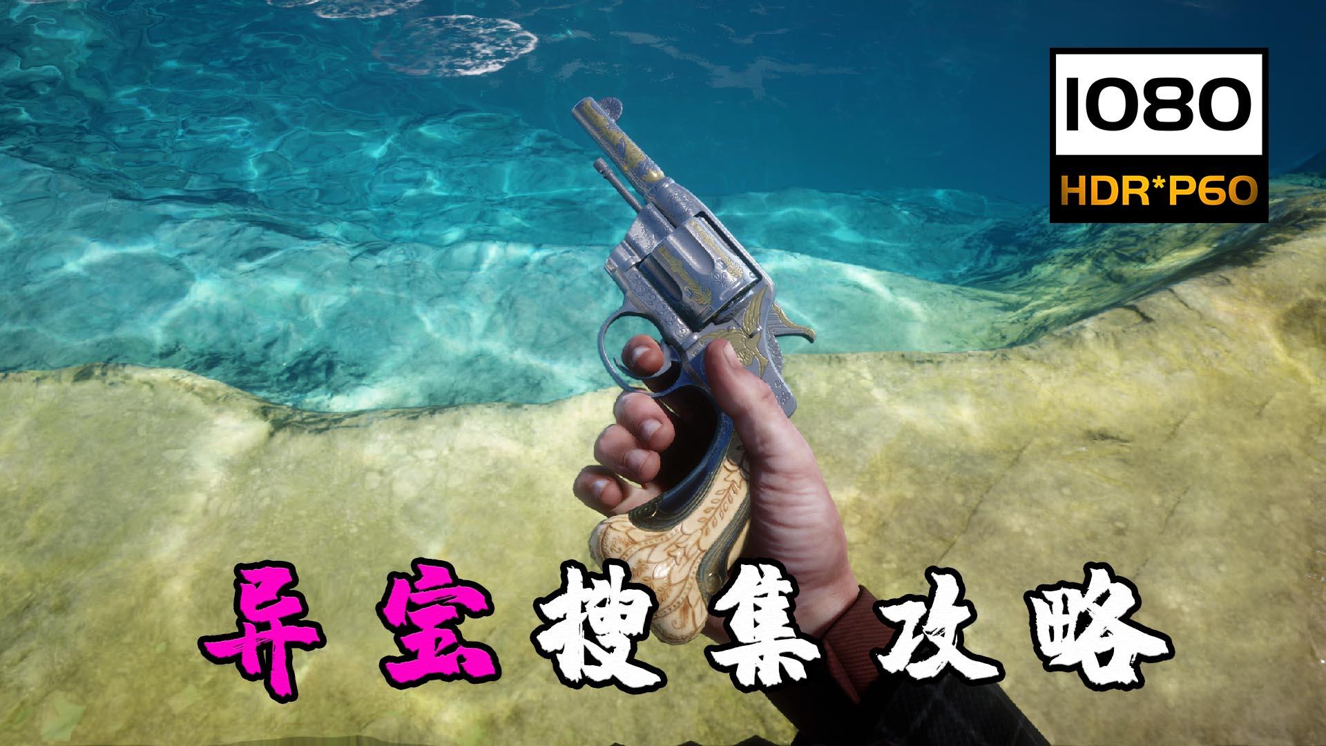 荒野大镖客2:史上最肝任务,阿尔杰农手枪,和珍禽帽获取教程!