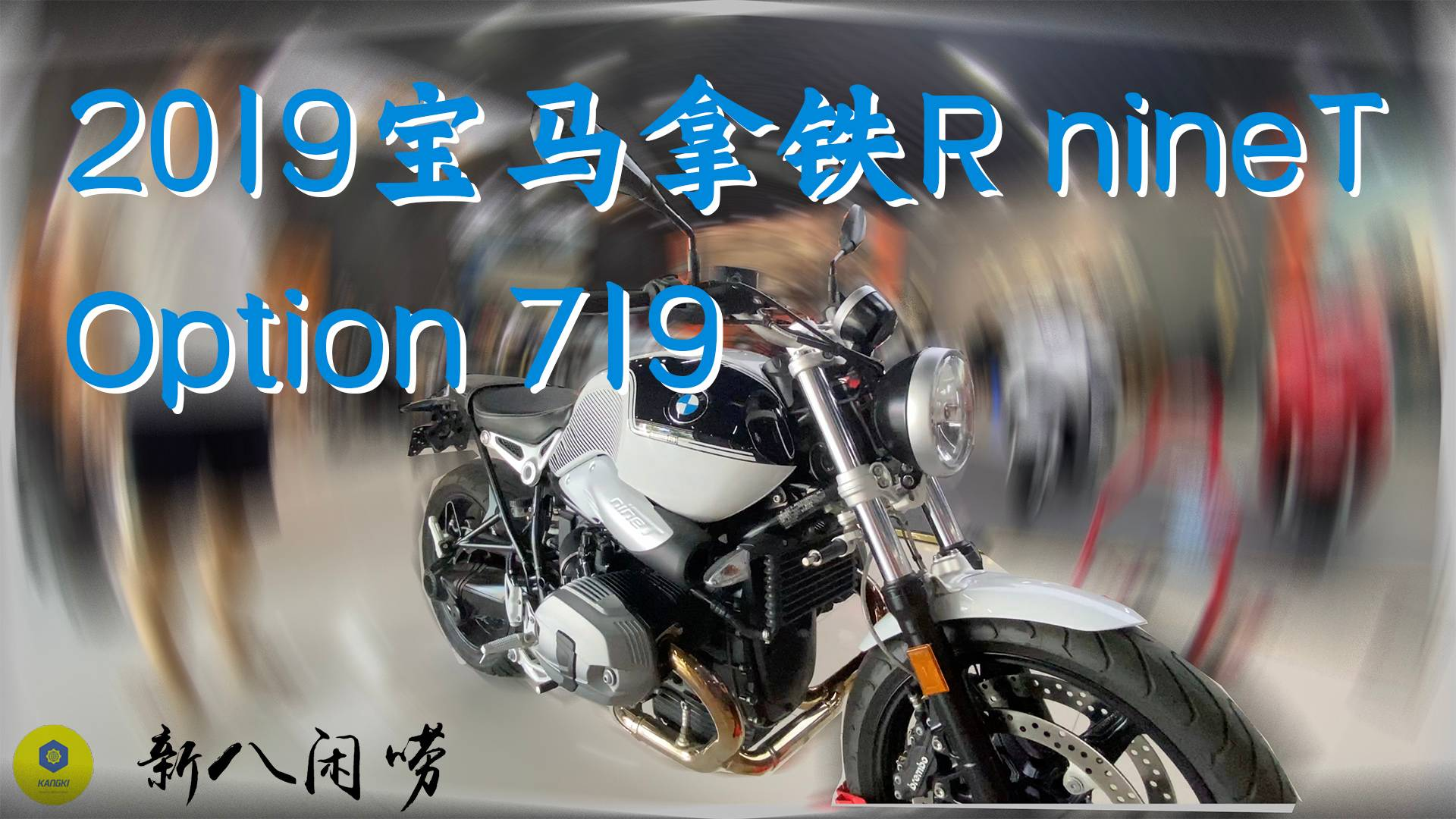 2019款宝马RnineT Option719限量版拿铁鉴赏