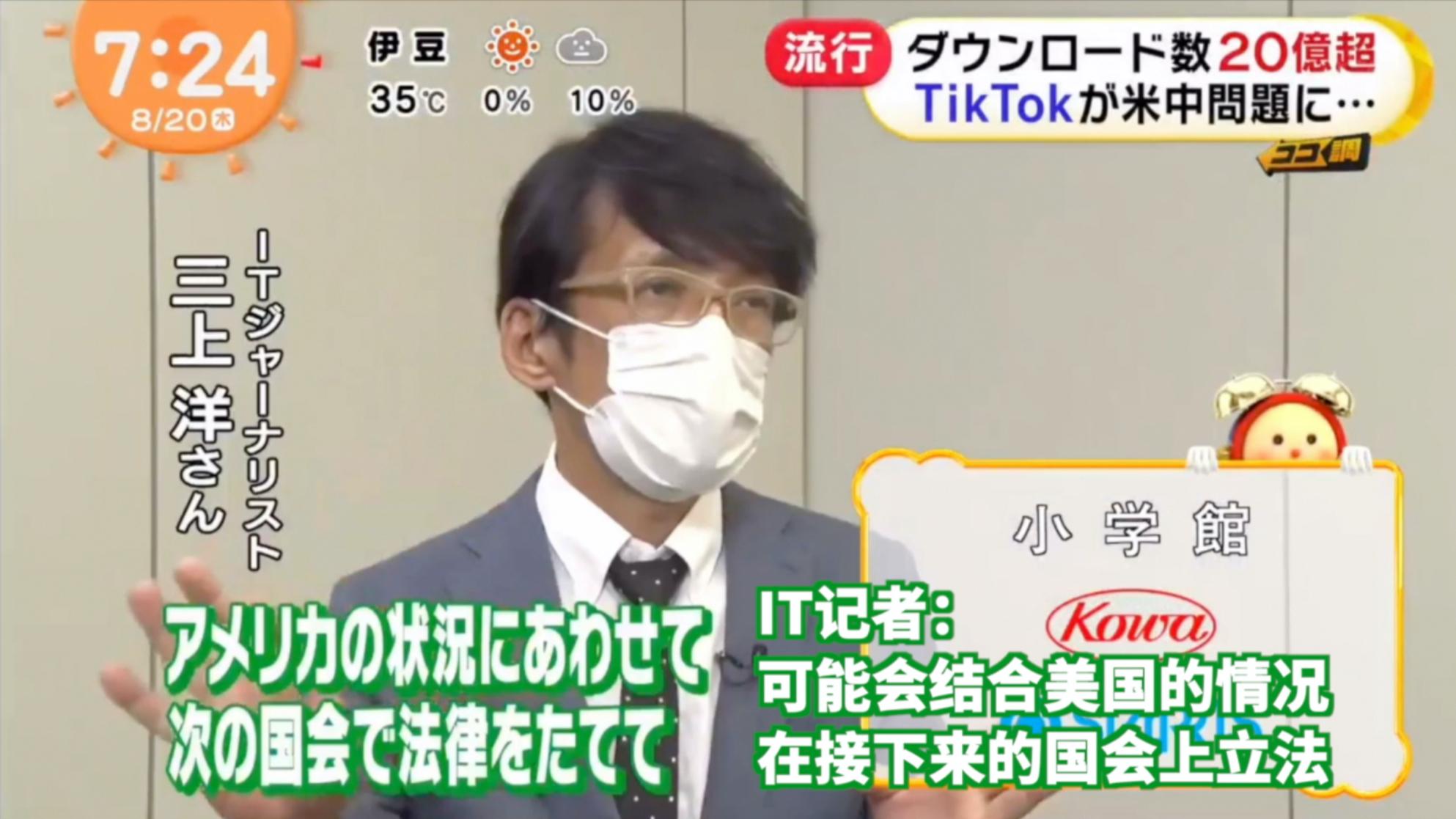 日本也要禁TikTok?日本年轻人:吃饭睡觉全部TikTok